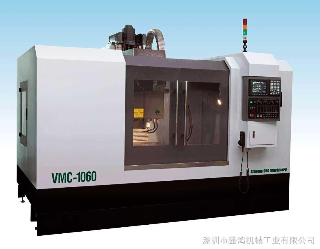 盛鸿VMC-1060加工中心、电脑锣