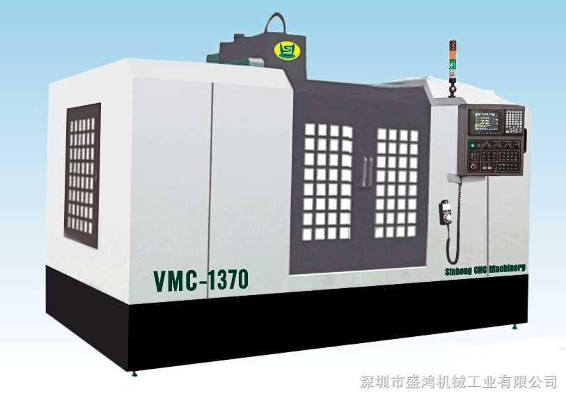 盛鸿VMC-1370加工中心、电脑锣