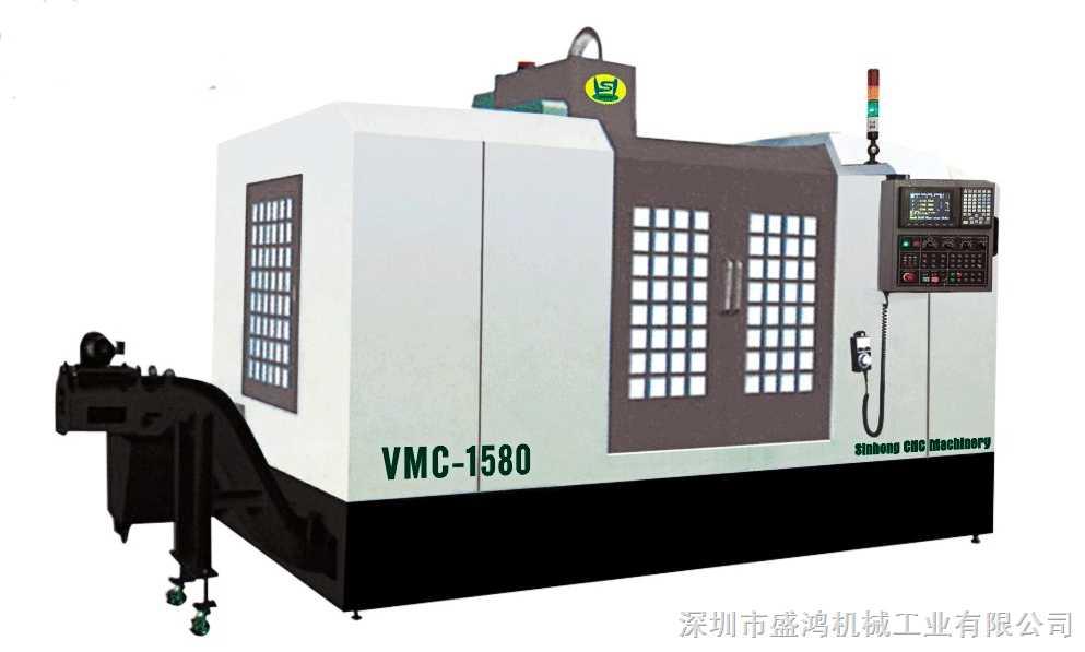 盛鸿VMC-1580加工中心、电脑锣