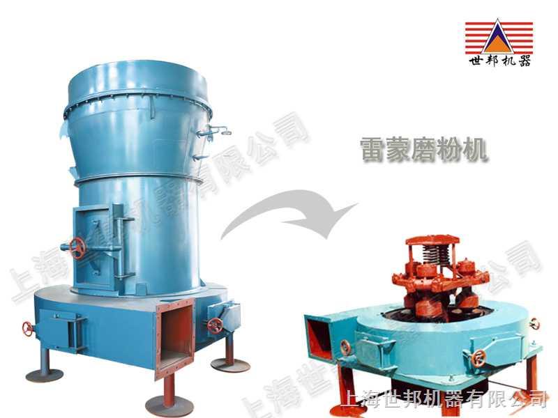 中国知名品牌 欧式梯形磨粉机 矿石磨粉机 世邦机器