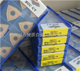 郑州钻石/数控刀具wnmg080408-pm/ybc251