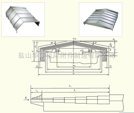 高速机床导轨钢板防护罩