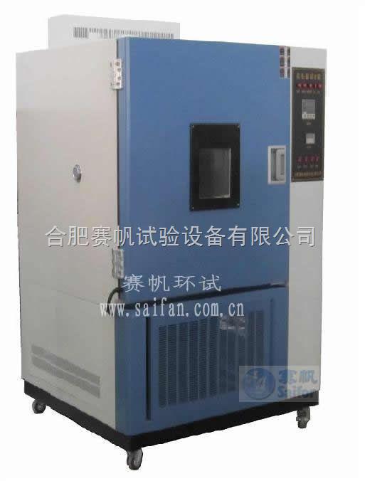 高低温试验箱/高低温试验机/高低温箱