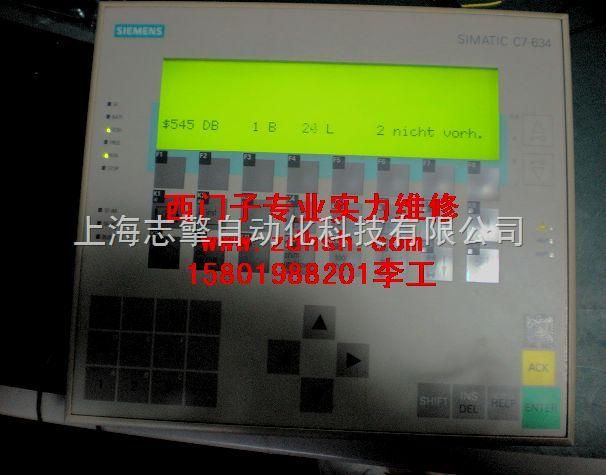 台州温岭西门子6AV6 640-0BA11-0AX0 OP 73 维修,黑屏维修,花屏维修公司