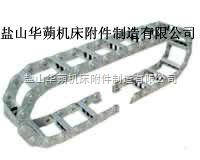 长期供应钢制拖链-华蒴