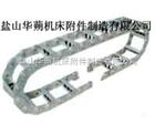 55*100长期供应钢制拖链-华蒴