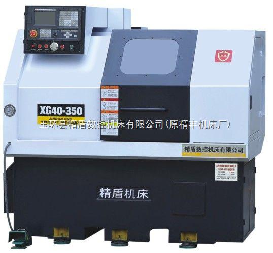 XG40-350 线轨数控车床