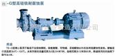 高硅铁耐腐蚀泵