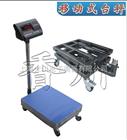 移动式电子台秤(带轮子)