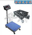 TCS-XC-G移动式电子台秤(带轮子)