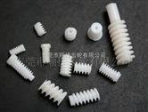 玩具塑胶塑料蜗杆