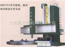 SMVT51系列单柱移动立式车床