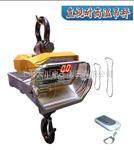 OCS-XC-F直视耐高温系列吊钩称(500公斤-30T)