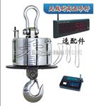 OCS-XC-H无线耐高温系列吊钩称(1-50吨)