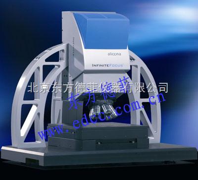 alicona自动变焦三维表面测量仪