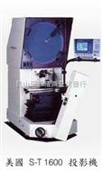 美S-T系列投影仪及影像测量仪 中总代理