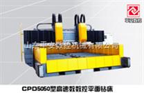 高速数控平面钻CPD5050