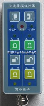 快速换模远程电永磁吸盘控制器