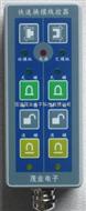 快速换模电永磁远程吸盘控制器