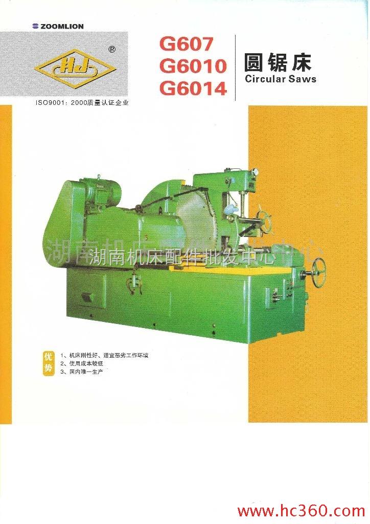 湖南机床厂 圆锯床 G607、6010、6014