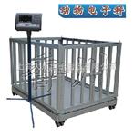 DCS-H牲畜秤(称动物,猪,羊,马,牛)