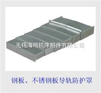 磨床防护罩,台湾油机防护罩 中捷镗铣床防护罩