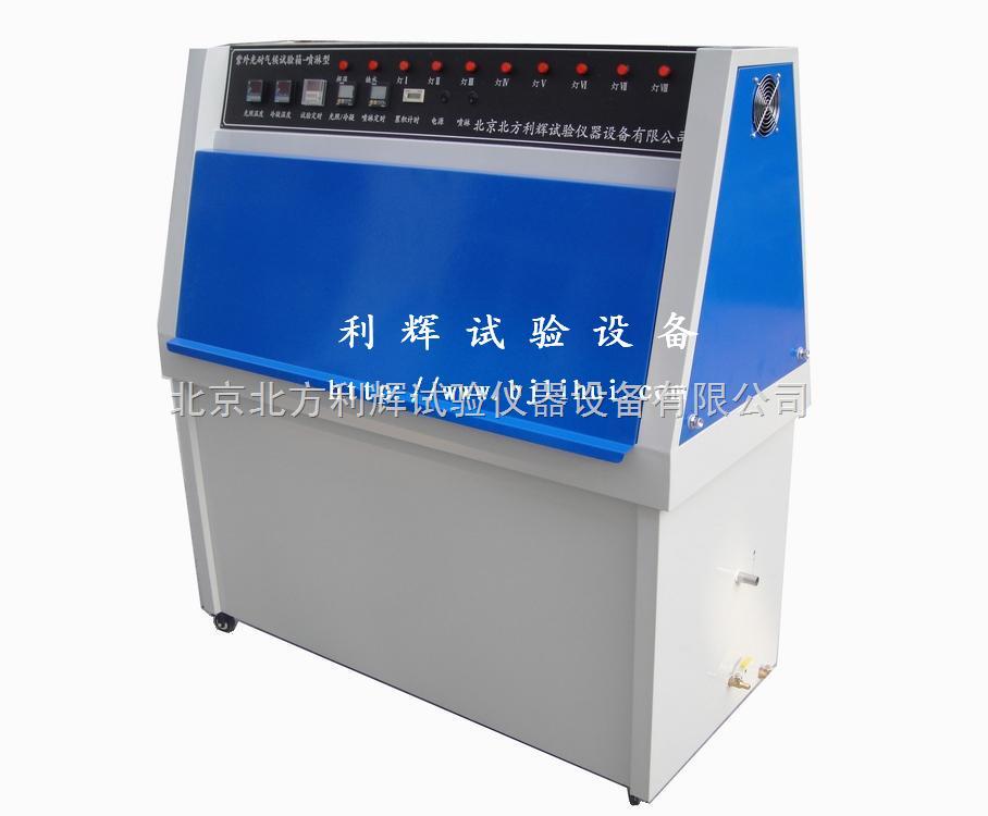 山东紫外光老化箱÷北京出售紫外线耐候试验箱÷河北光老化试验机