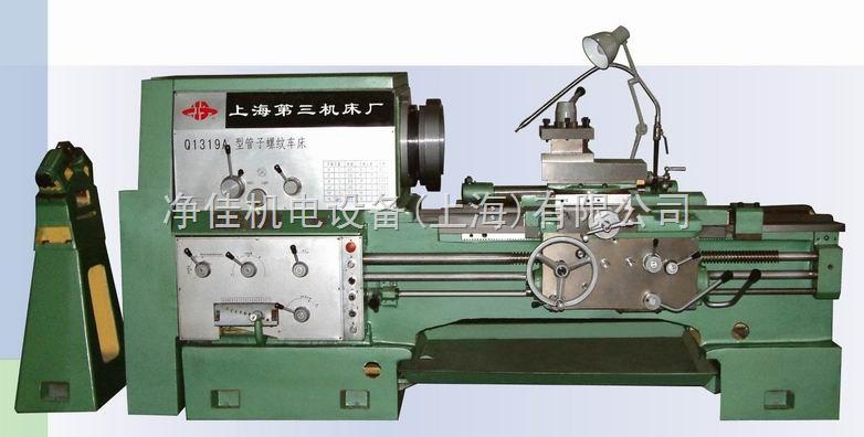 上海三机Q1319A管子螺纹车床