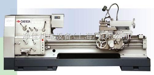 上海三机床厂CA6163A系列卧式车床
