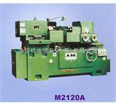 无锡内圆磨床M2120A