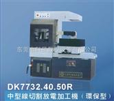 电火花线切割机环保型)--中走丝、快走丝 DK7740