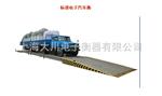 SCS新疆100吨地磅秤生产厂,乌鲁木齐煤矿120吨汽车过磅秤,五渠150吨地秤价格