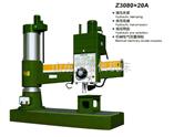 Z3080×20A摇臂钻床厂