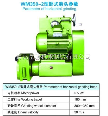WM350-2型卧式磨头参数