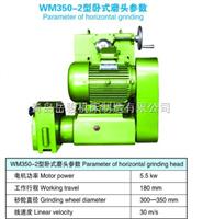 WM350-2卧式磨头
