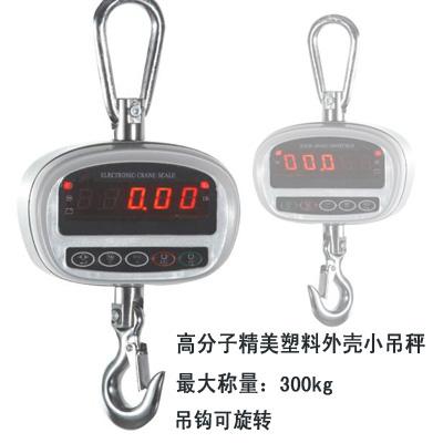 上海香川OCS-XC-I小称量电子吊磅秤50kg/0.02g工业电子吊磅秤,电子吊磅秤