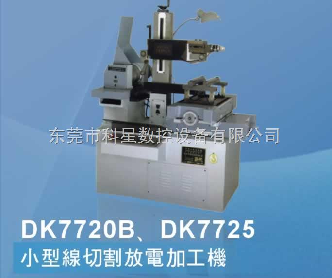 小型线切割放电加工机DK7720B 7725 快走丝 中走丝