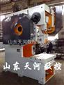 机器运转平稳200吨深喉冲床 噪音低200吨钢板深喉冲床