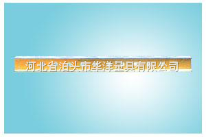华洋镁铝平尺不易变形