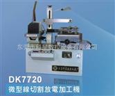 微型线切割放电加工机 DK7720 快走丝 中走丝
