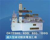 超大型线切割放机--中走丝 DK7780G 快走丝