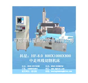 HF-8.0立柜 800*1000中走丝