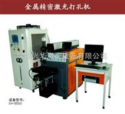 惠州激光打孔机|汕头激光打孔机|温州激光打孔机