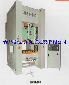 JM31-160系列龙门型单点高性能压力机
