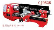 C6-550-小型组合机床,多功能机床,微型钻床,用台式车床
