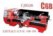 C6B-550-迷你车床微型车床外贸精品机床木工机床电动雕刻机