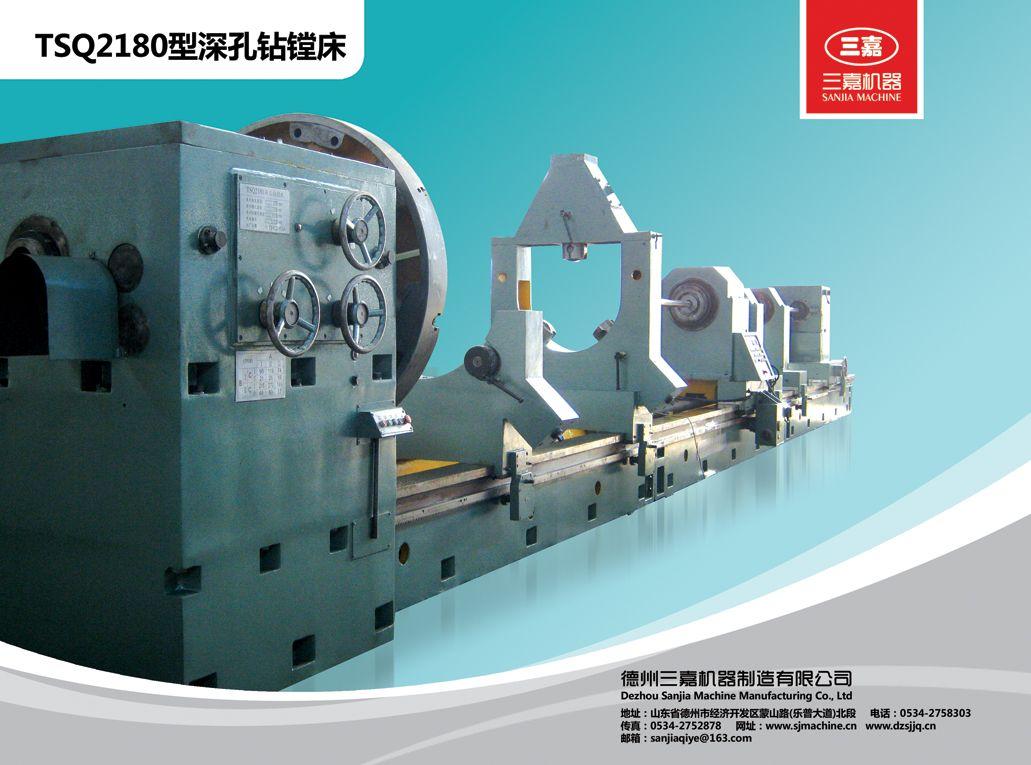 TSQ2180型深孔钻镗床