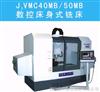 J,VMC40MB  数控铣床