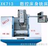 XK713  XK713 数控铣床