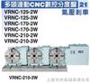 VRNC-125/170/210 2W/3W台湾潭兴多头联动数控分度盘